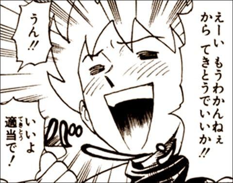 ドッカン速報 ~ドラゴンボールZ~ : 3大神ギャグ漫画「ピューと吹く!ジャガー」「浦安鉄筋家族」あと1つは?????(