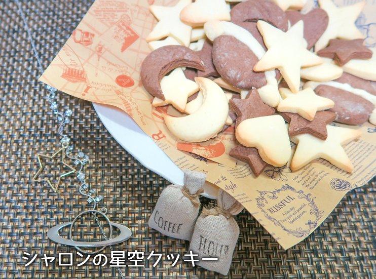 『宇宙兄弟メシ』がcakesでも連載中!今日は、『宇宙兄弟』14巻に出てくる「シャロンの星型クッキー」のレシピをご紹介☆