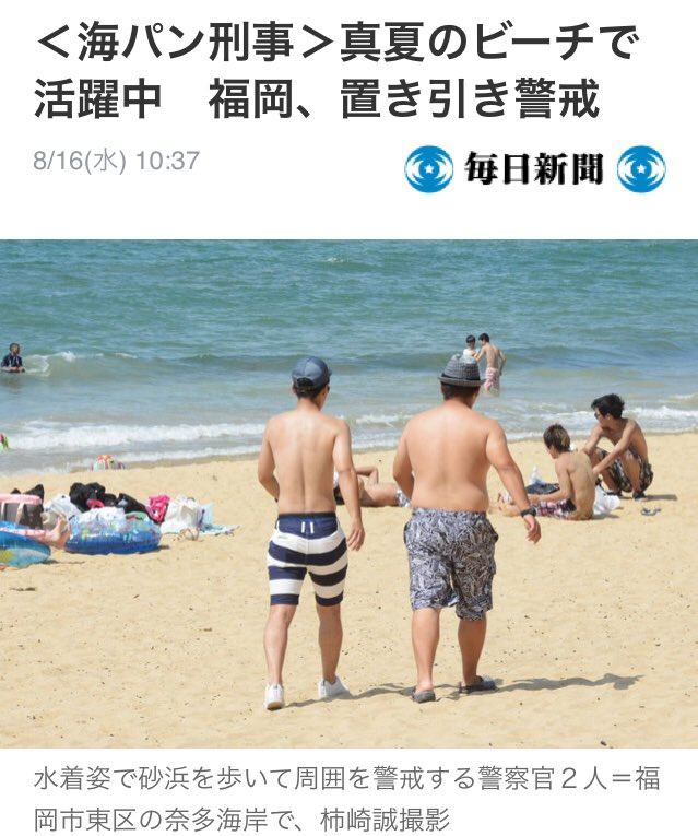 ・改めて…こち亀の偉大さがわかる…<海パン刑事>真夏のビーチで活躍中 福岡、置き引き警戒#こち亀 #海パンデカ