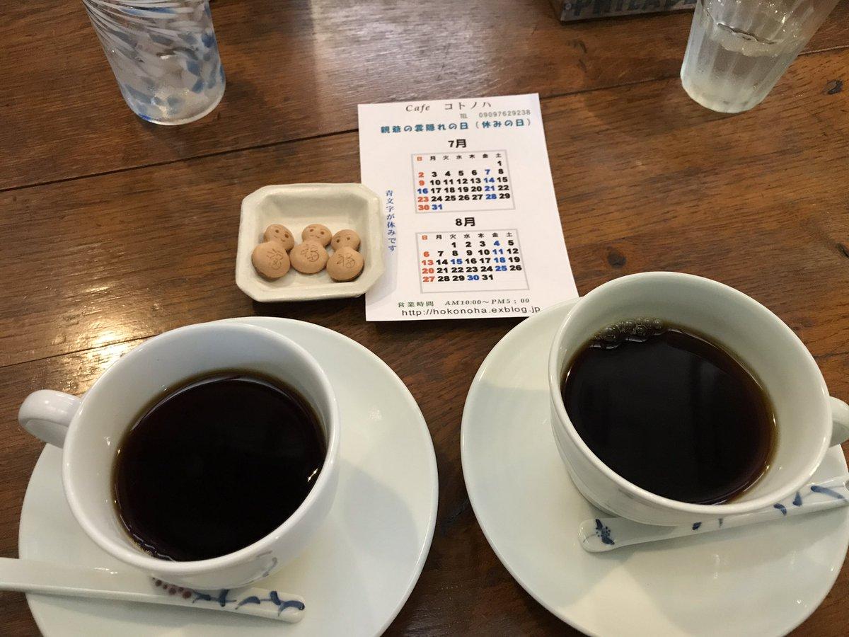 友人の希望でグラスリップの聖地のカフェへここの珈琲すごく美味しい!