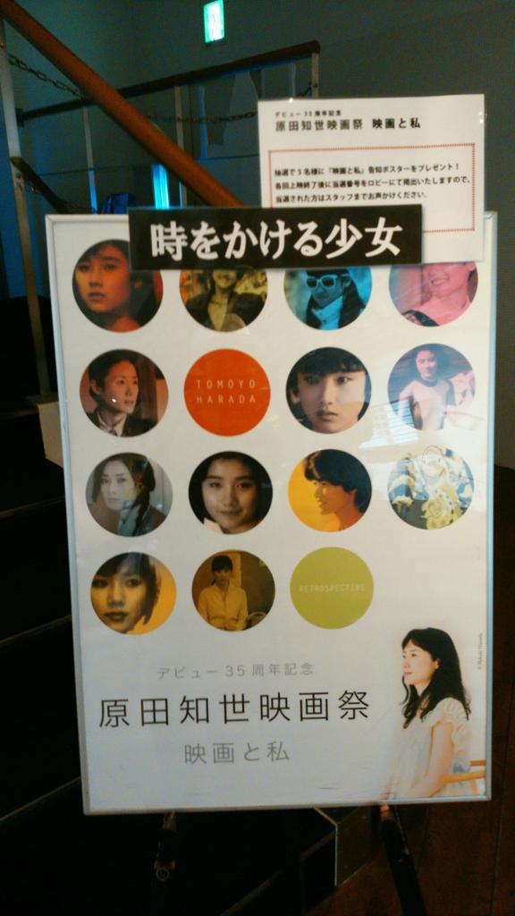 【土曜日の実験室】月曜日にヒューマントラスト渋谷さんで鑑賞した『原田知世 映画祭』プログラム「時をかける少女」タイムリー