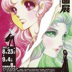 【開幕まであと1週間!】「ガラスの仮面展」は、8/23(水)~9/4(月)の13日間、東京の松屋銀座で開かれます。モノク