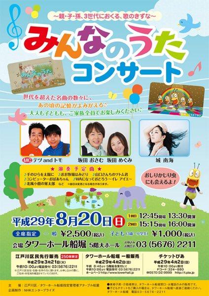 20日の、みんなのうたコンサート、申し込んでおけば、城南海ちゃんに会えたなぁ😍  おしりかじり虫がうらやましい…(^^)