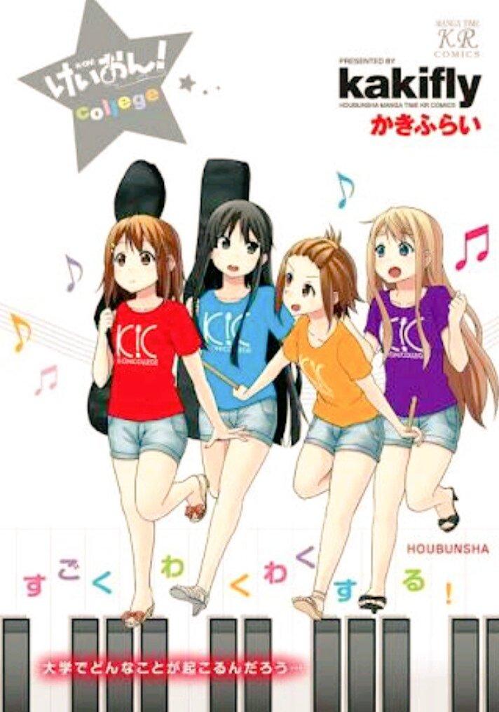 #女子大生の日本日8月16日は『女子大生の日』なんだそうで。女子大生と言えば…漫画「けいおん!college」。全1巻な