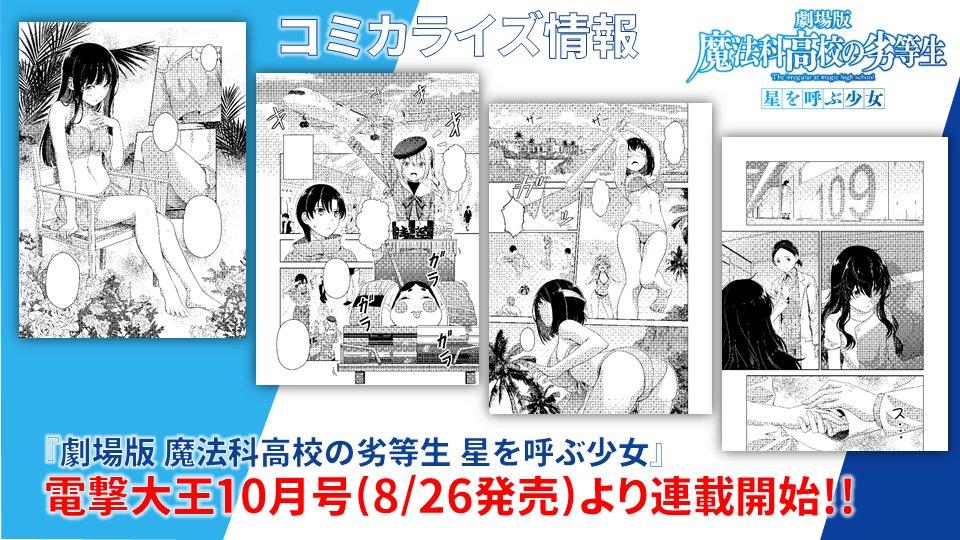 【コミカライズ情報】電撃大王8月号にてプロローグコミックを掲載した「劇場版 魔法科高校の劣等生 星を呼ぶ少女」のコミカラ