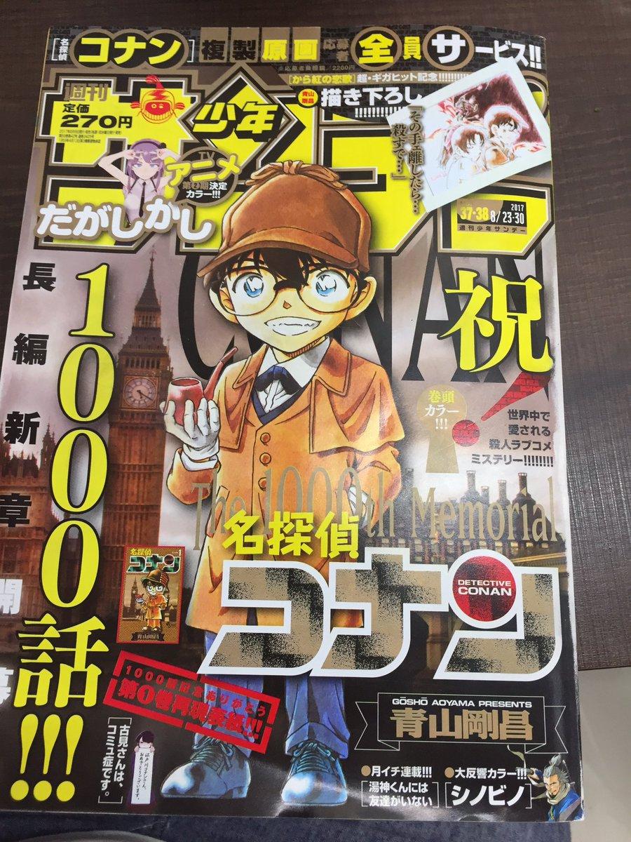 今週号の週刊少年サンデーには!なんとうまみちゃんが出ています!!内容気になる方は是非書店にてお買い求めを!#うまみちゃん