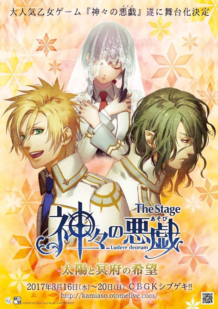 【DVD発売決定】『The Stage 神々の悪戯(あそび) 太陽と冥府の希望』DVDの発売が決定いたしました。劇場お申