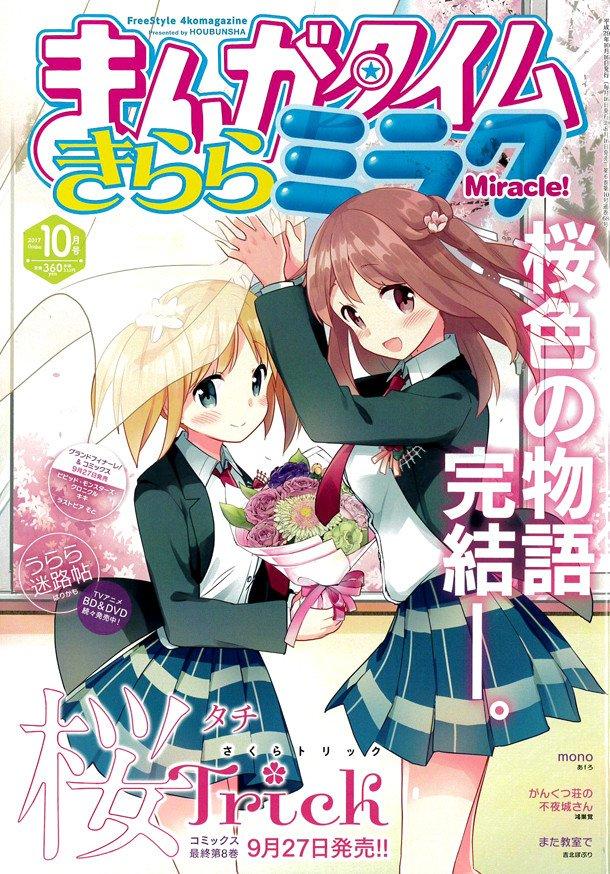 女の子同士の特別なキス描く「桜Trick」完結、テレビアニメ化もされた4コマ