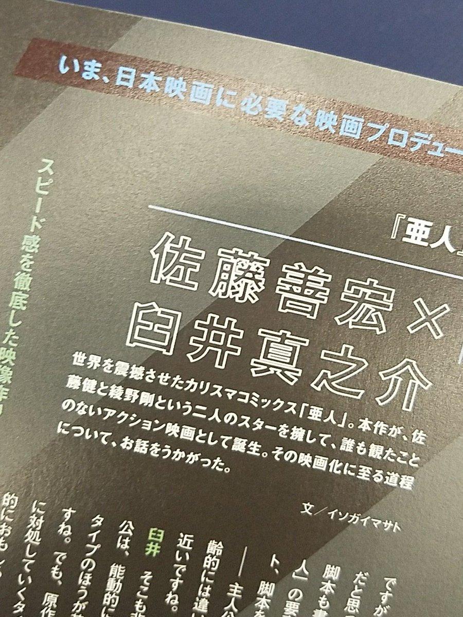 発売中の雑誌『J MovieMagazine』ではプロデューサー陣のインタビューが掲載されています📖✨亜人が実写映画化さ