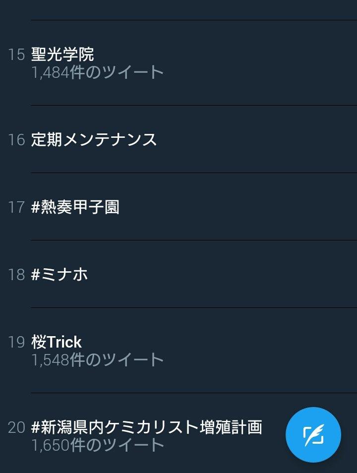 桜Trickがトレンド入りしている!#ありがとう桜Trick #桜Trickは永遠 #桜Trick