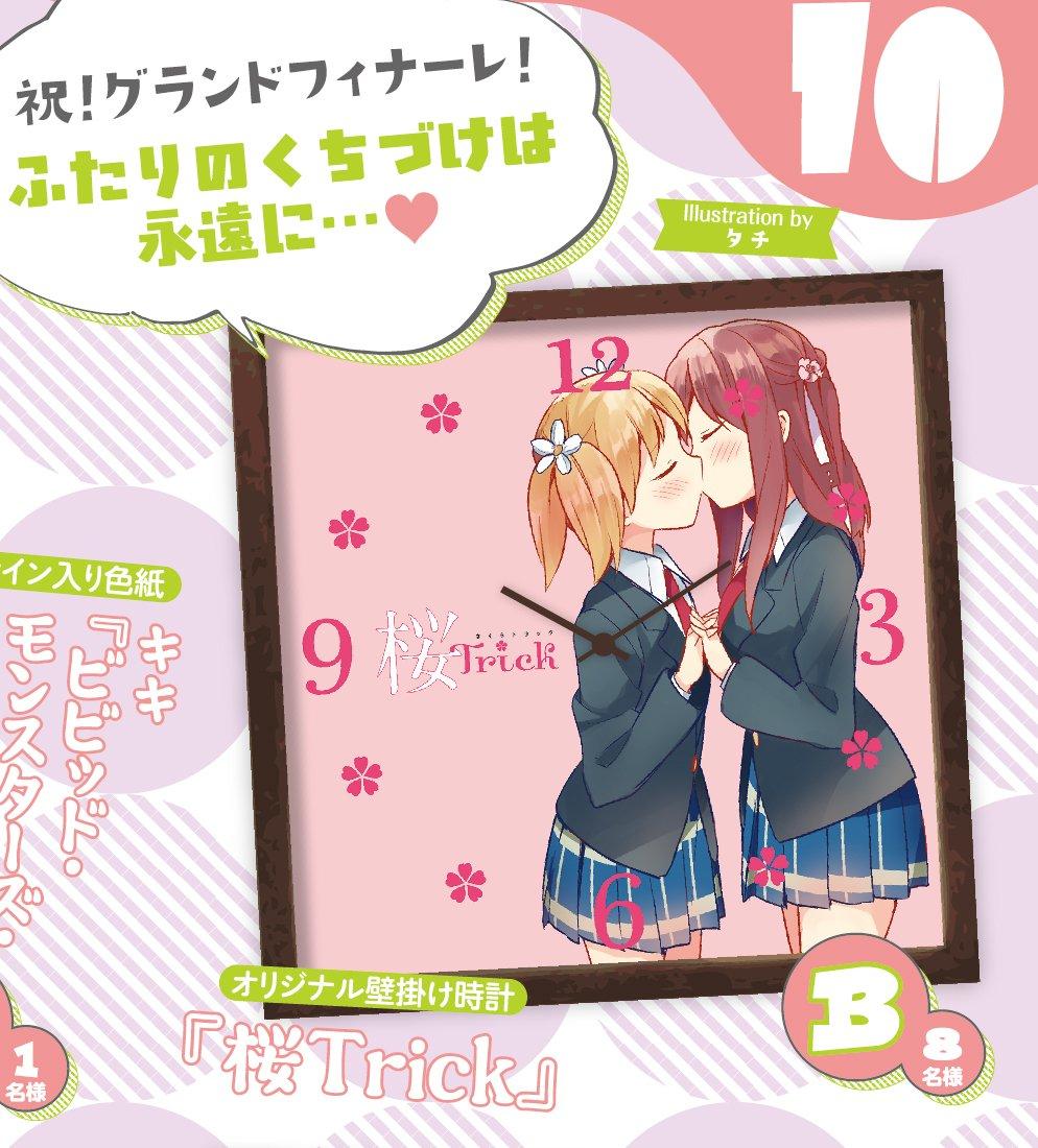今月の読者プレゼントには、『桜Trick』のオリジナル壁掛け時計が登場! ふたりのくちづけと一緒に時を刻みましょう…♡