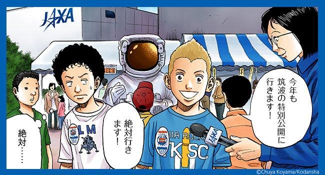 9月30日(土)筑波宇宙センター特別公開開催! !(入場無料)イベントページを更新いたしました!!今年もイベントが盛りだ