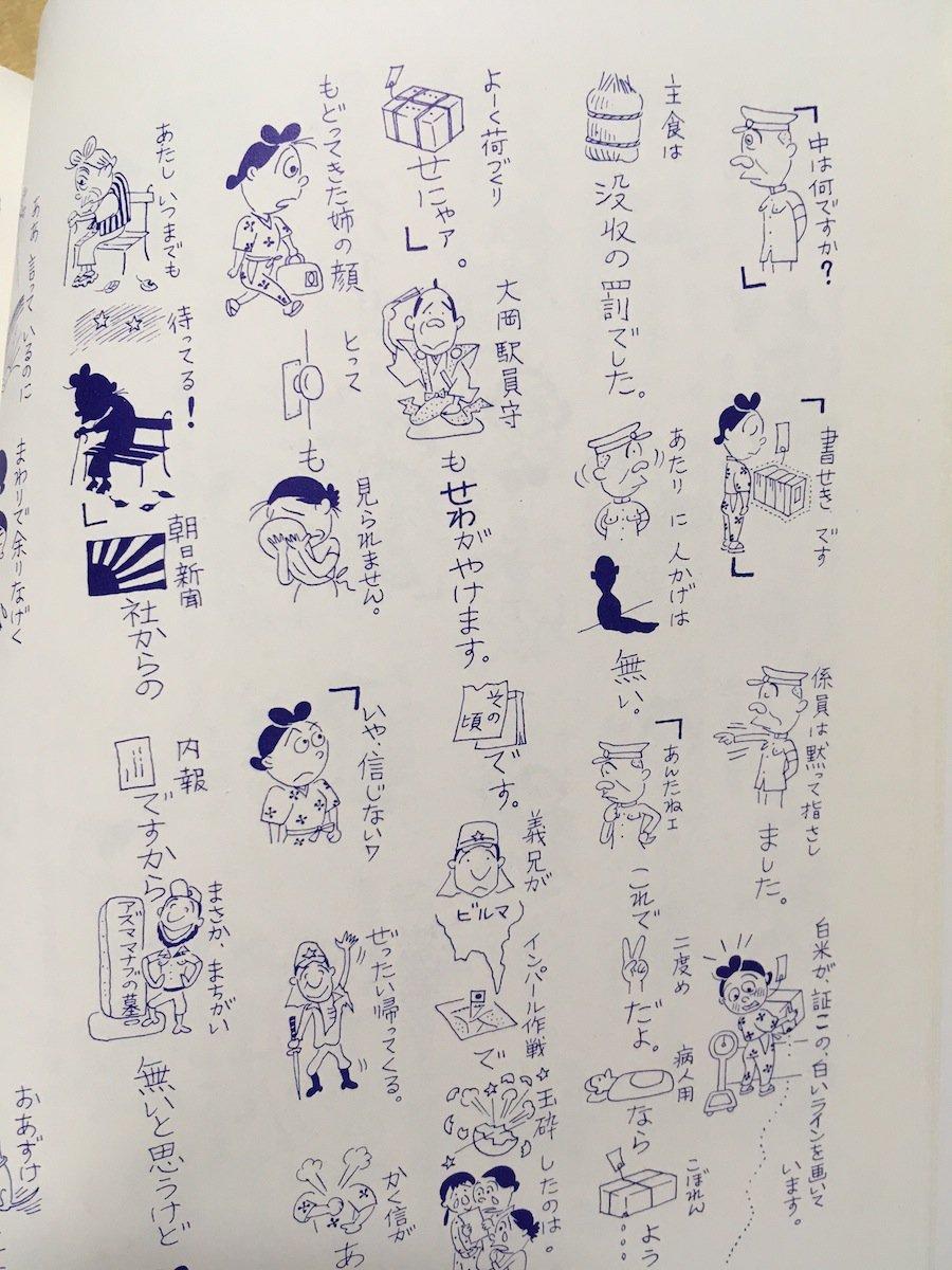 『サザエさん』の作者・長谷川町子の姉・毬子(朝ドラ「マー姉ちゃん」の主人公)も、夫をインパール作戦で亡くしていたな。『サ