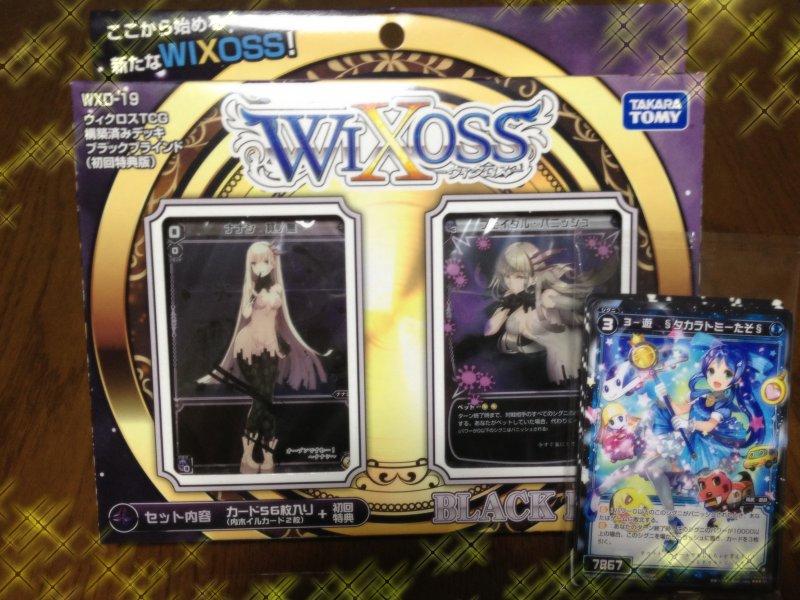 タカラトミーモールからWIXOSSと特典カード届きました!\( 'ω')/ウオオオオアアーーーッッ!!!