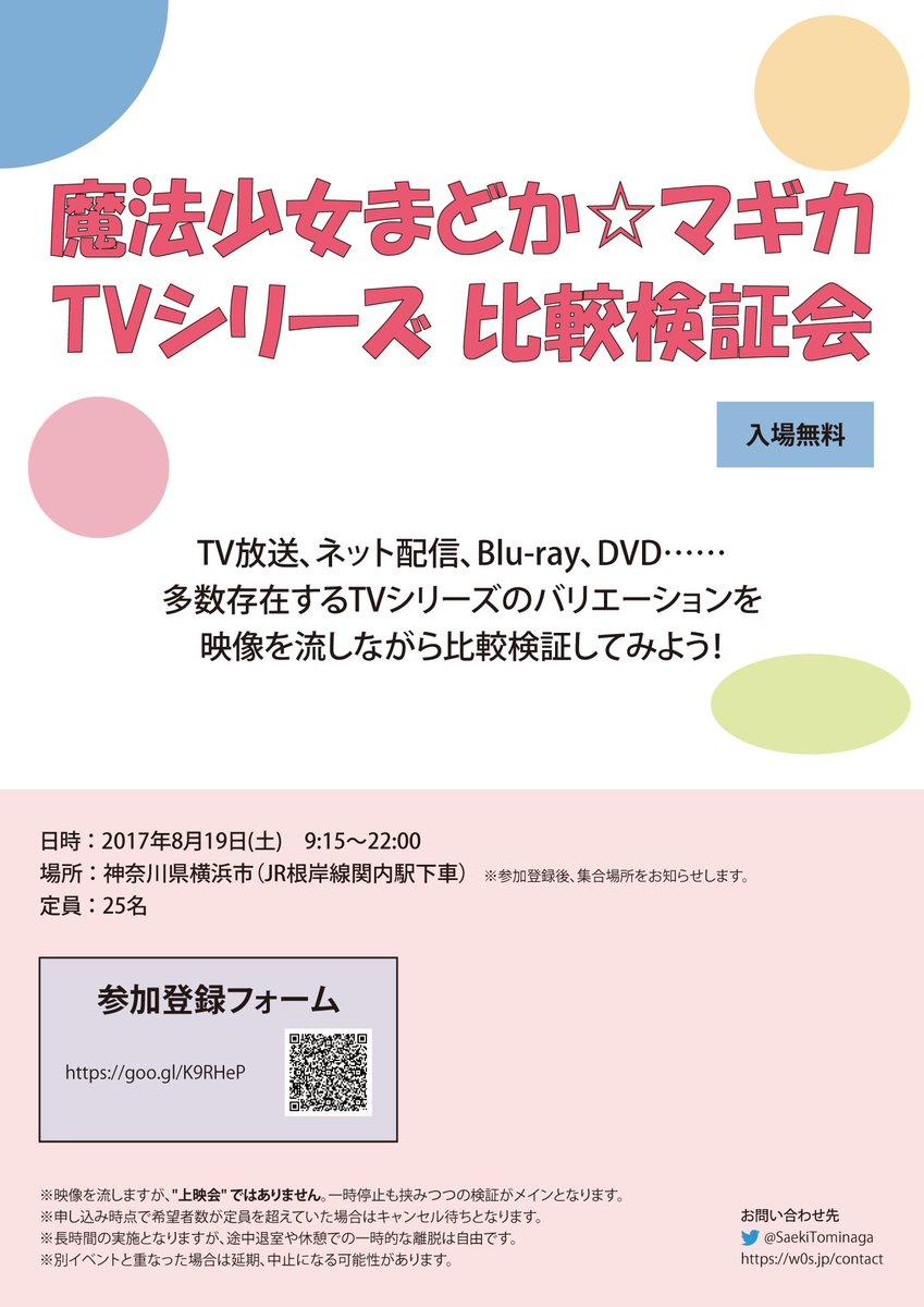 ブログ書いた。「魔法少女まどか☆マギカ TVシリーズ 比較検証会」のお知らせ8月19日(土)に行う比較検証会の詳細です。
