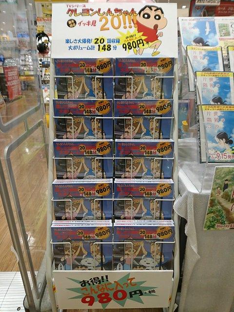 【#クレヨンしんちゃん】🍑今回も爆発的大人気!『クレヨンしんちゃんTVシリーズDVD 嵐を呼ぶイッキ見20!!! やって