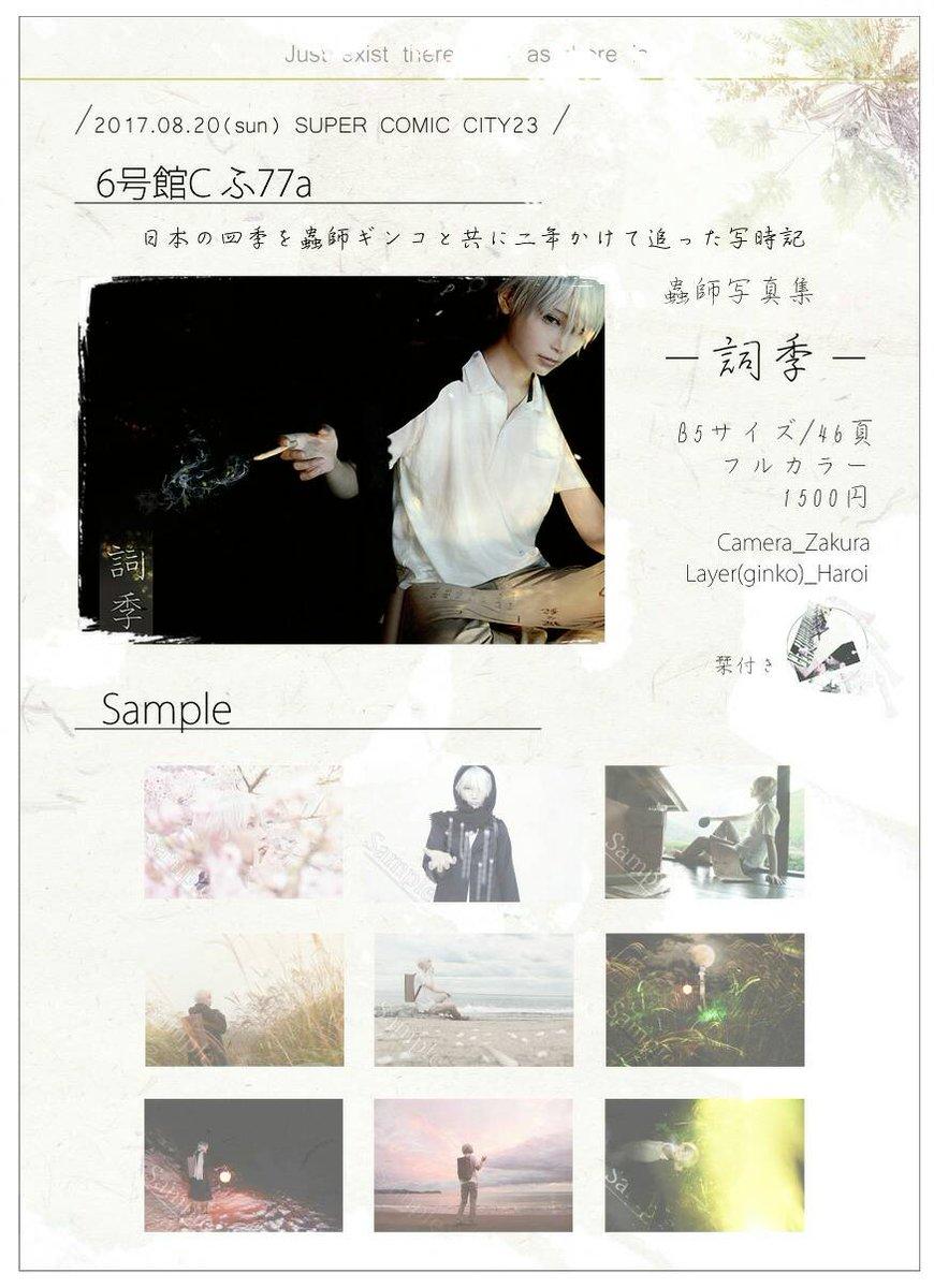 ( 'ω'o[蟲師写真集 宣伝]o8月20日インテ(6号館Cふ77a)で蟲師写真集を出品します😊日本の四季を追ったものに