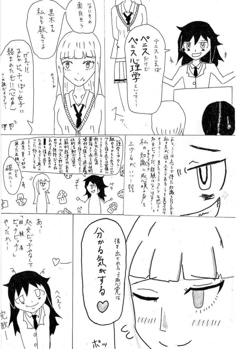 テニス心理学に加藤さんがいたら漫画ゆうちゃんの髪切ったストーリーと若干被ってるかも#ワタモテ