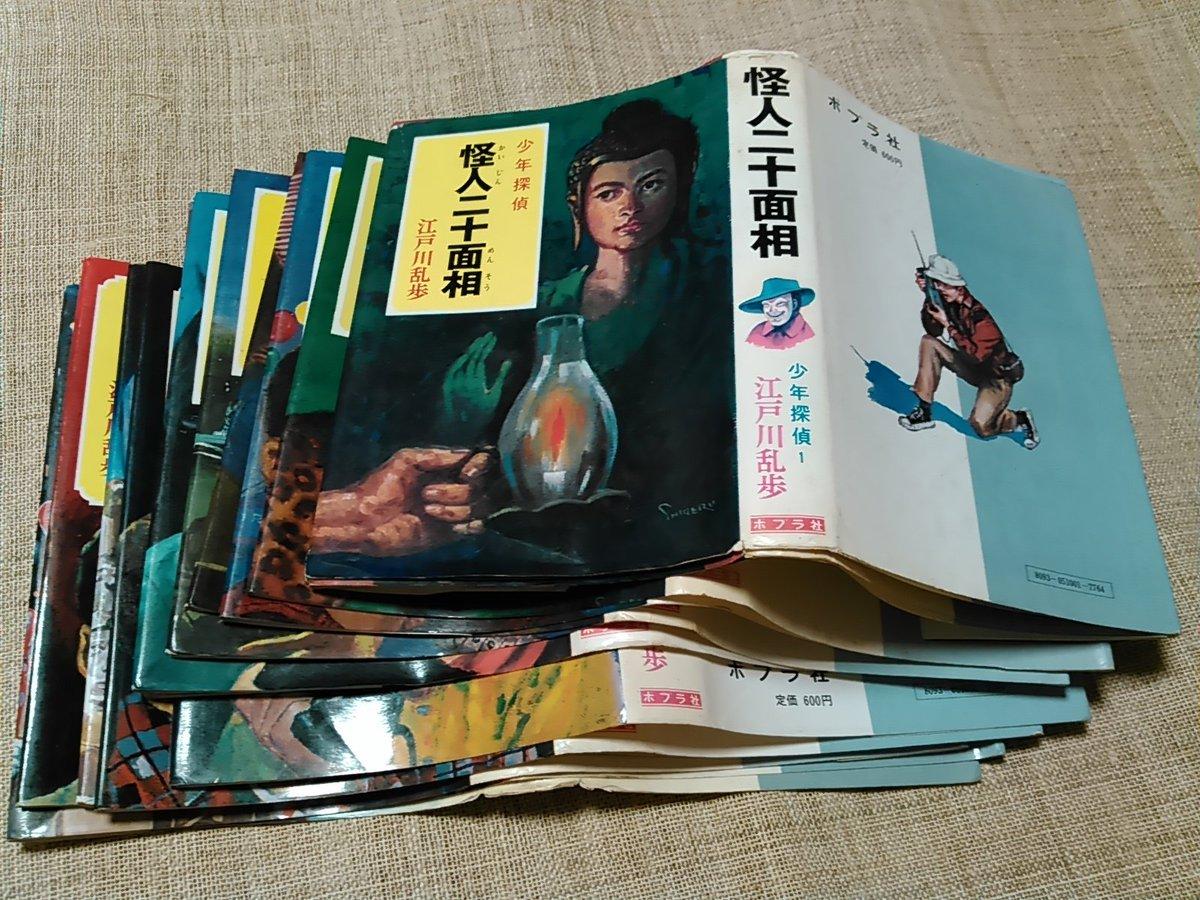 実家で探してきました。所有していたポプラ社の少年探偵団シリーズ・・・のカバー。震災のあといろいろあって書籍はやむなく処分