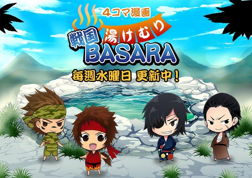 【湯けむり】戦国BASARAシリーズ公式サイトにて、好評連載中4コマ漫画「湯けむり戦国BASARA」、本日は「ゆだる赤鬼