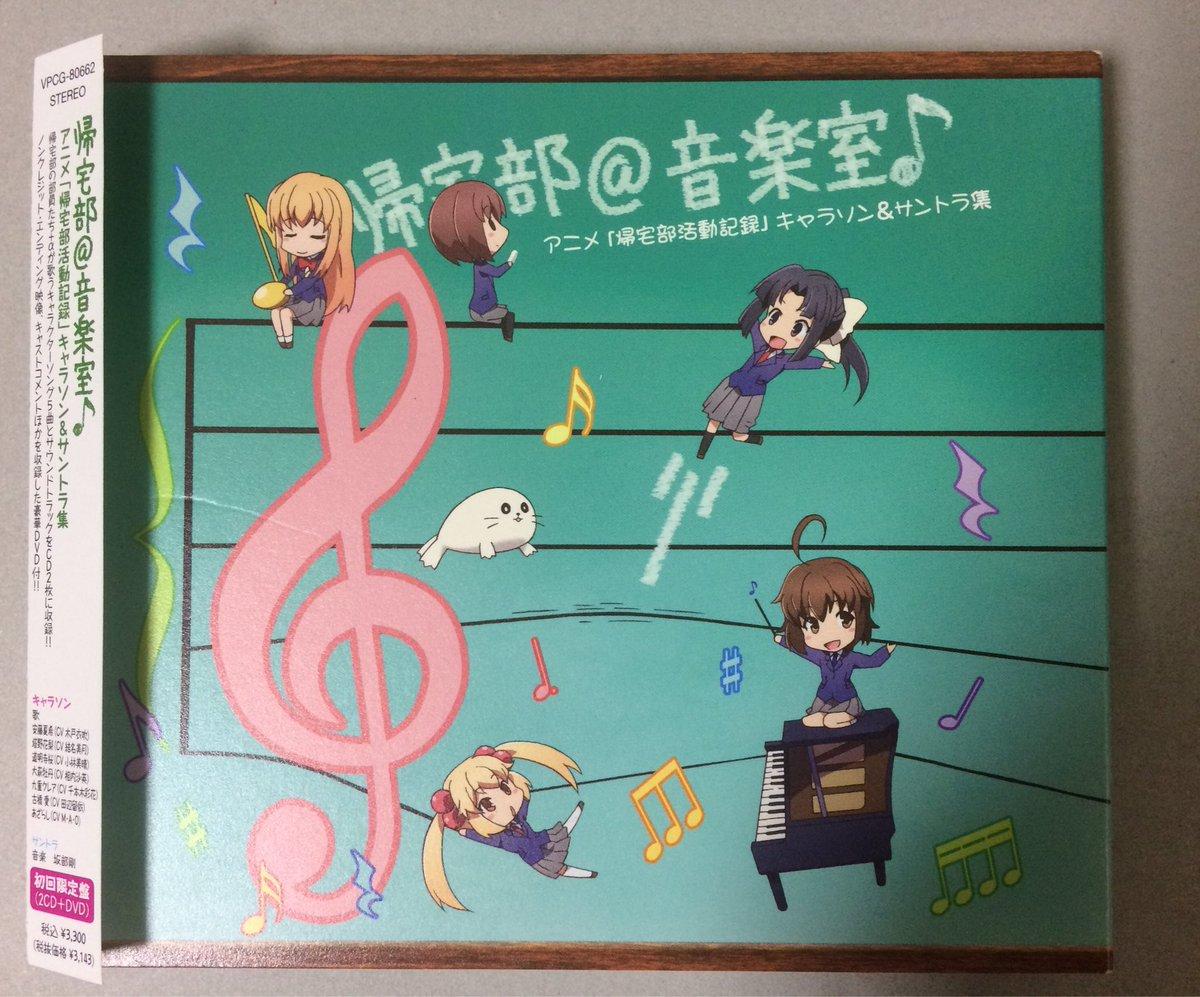 あと今日はこのCDが届きました!ところで、皆さんは「帰宅部活動記録」という名作をご存知だろうか?