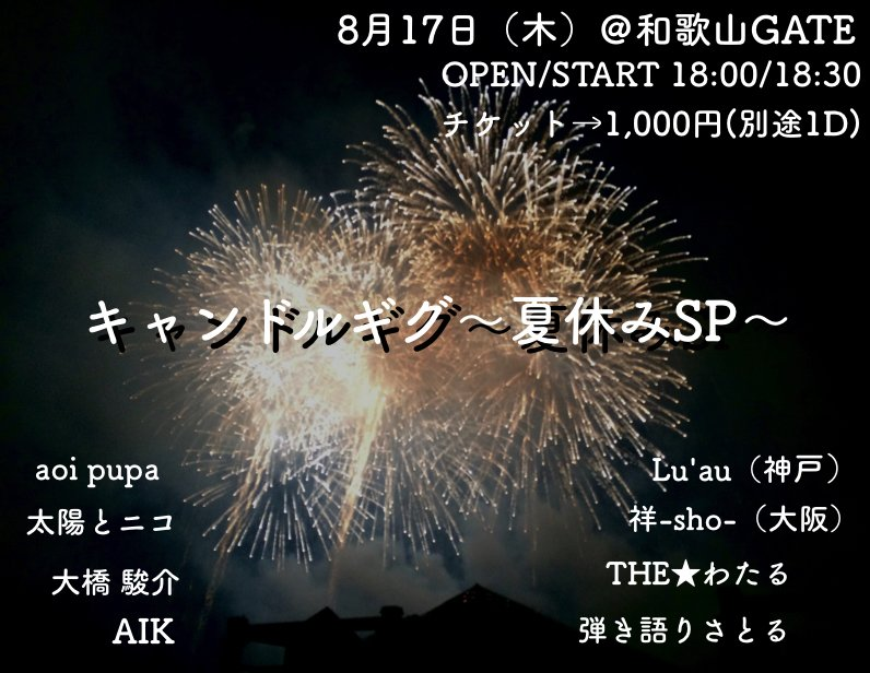 8月17日(木)『キャンドルギグ』@和歌山GATEOPEN/START 18:00/18:30チケット→1,000円(別