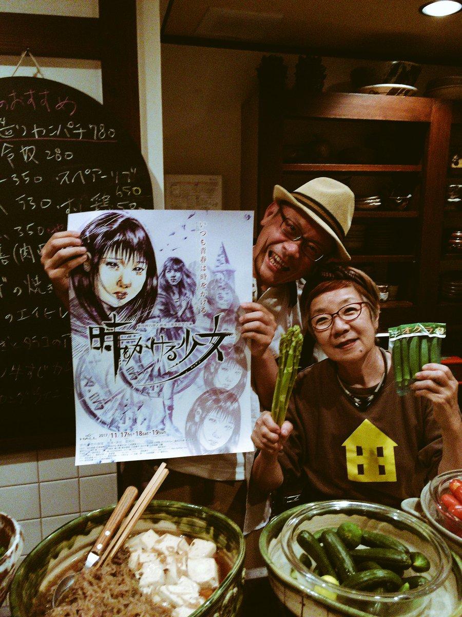 谷六の『久実家』さんが時をかける少女のポスター、フライヤー置いてくださいました❗️いつもありがとうございます!😊落ち着い