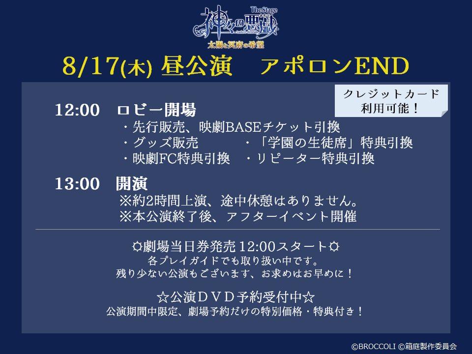 【#神ステ 公演情報】17昼公演は[アポロンEND:開場12時・開演13時]から!アフターイベントは脚本・演出を手掛ける