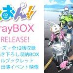 TVアニメ『ばくおん!!』BD BOX12月6日発売決定!全12話収録。特典:描き下ろし収納BOX/新規編集ブックレット