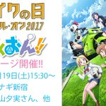 8/19(土)開催「バイクの日 スマイル・オン2017」にて、TVアニメ『ばくおん!!』ステージを開催!天野恩紗 役の内