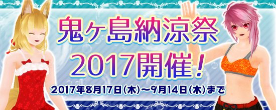 【PS4®版,PS Vita版鬼斬】明日のアップデート予告!鬼ヶ島納涼祭2017を開催します!詳しくは下記のURLを御覧