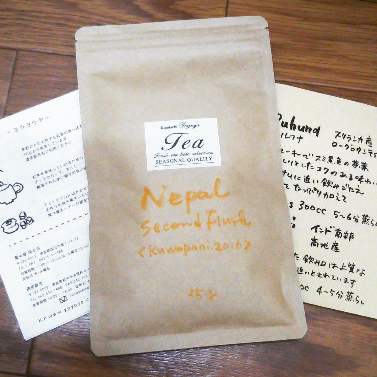 クォンタムタッチのお友達のチャイカさんに頂いた紅茶美味しい…!渋味が無くて口当たりすっきりしてる…!こんなに美味しいの初