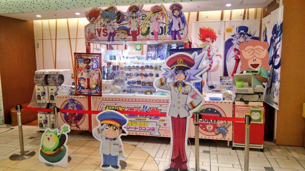 先日家族の買い物のために訪れた怪盗ジョーカーの特設ワゴン@東京駅のキャラクターストリートキャラクターグッズってとってもお
