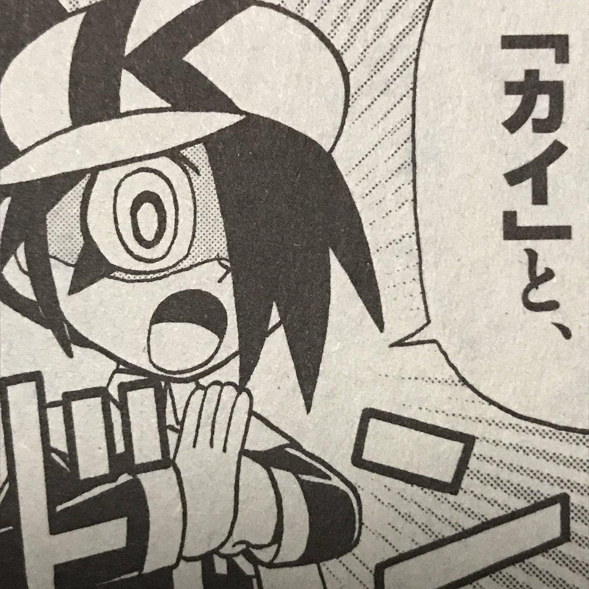 月刊コロコロ9月号。怪盗ジョーカーに代わる新連載は怪盗少年ジョーカーズ(293-6頁)。Jとカイはジョーカーとシャドウの