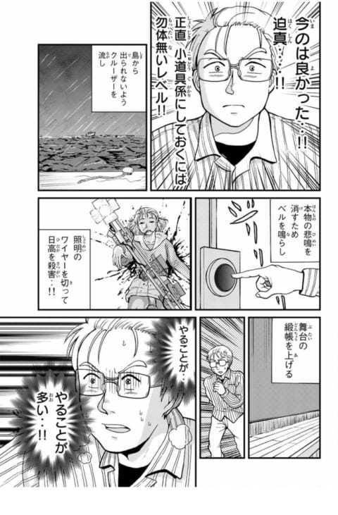 【画像】金田一少年の事件簿外伝、犯人視点が面白すぎるwwwwについて