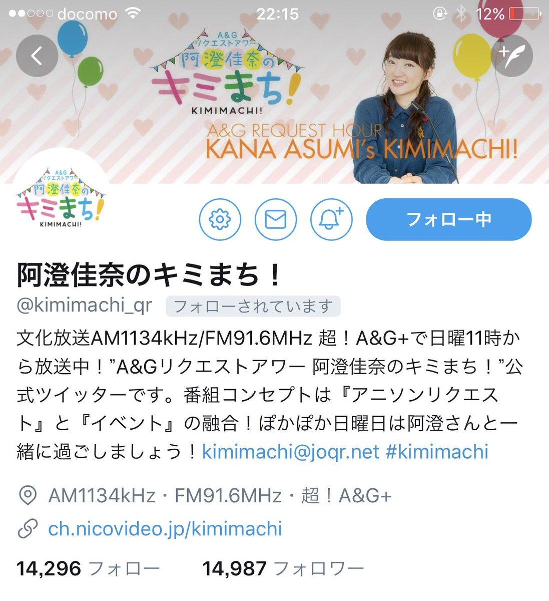 この感じだと、次回までにフォロワー15000人いきそうですね。 #kimimachi