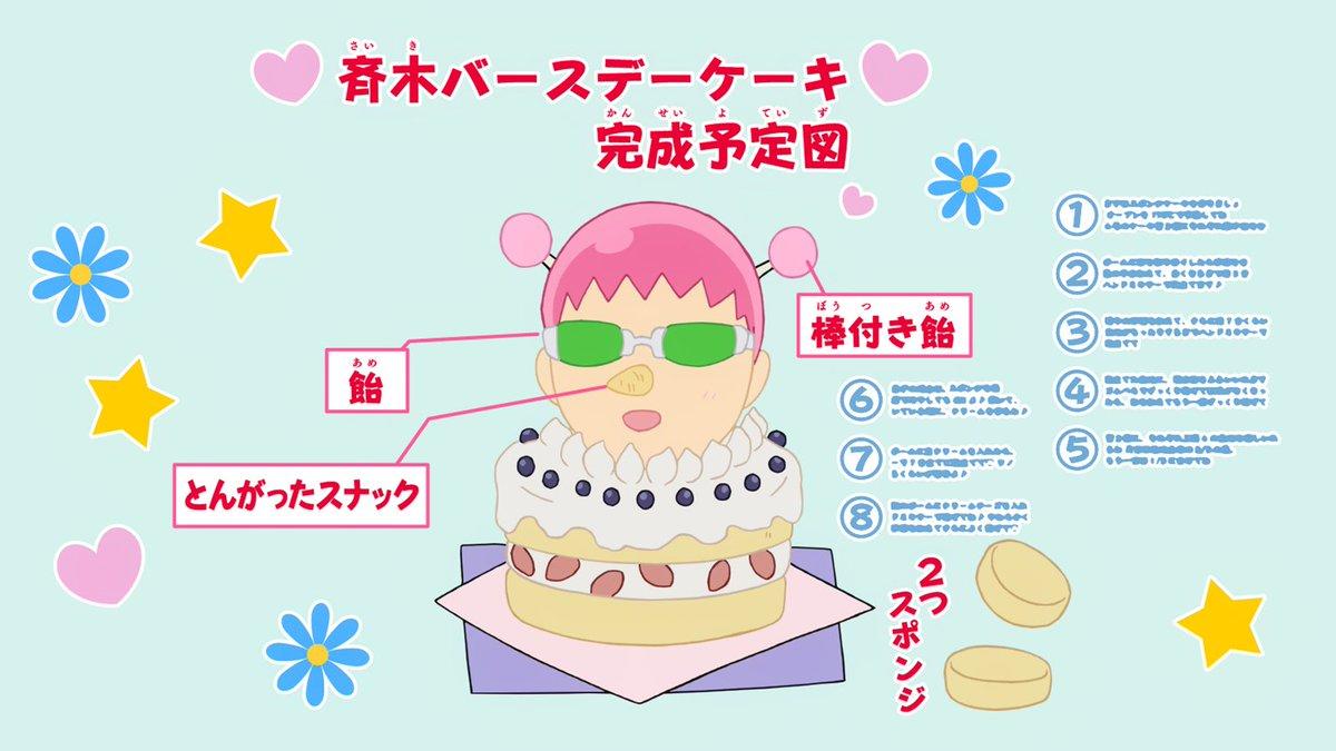 斉木楠雄さん、遅ればせながらお誕生日おめでとうございます!![SP] #斉Ψ #斉木楠雄のΨ難