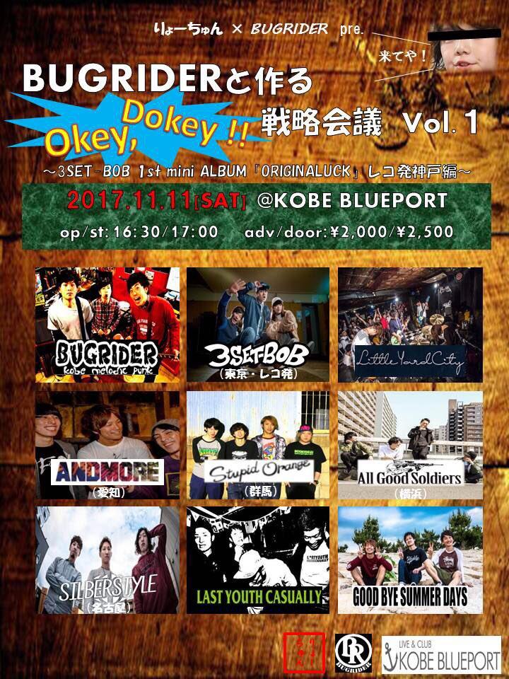 【改めまして解禁】これが11/11@神戸ブルポ追加バンドだ〜!!!!!Little Yard CityANDMORE(愛