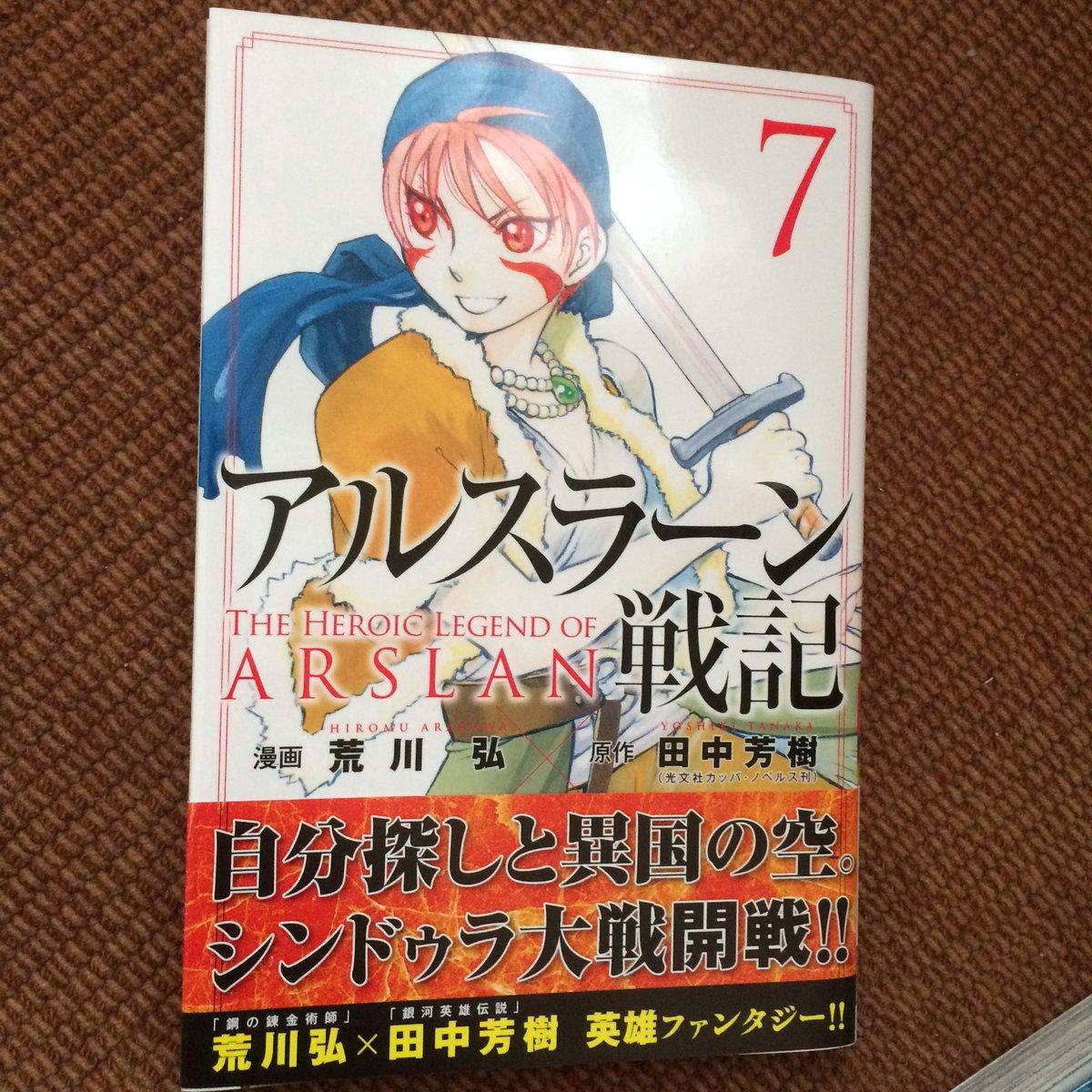 43.アルスラーン戦記別冊少年マガジン 既刊7巻帯にも書いてあるけどこれは英雄ファンタジーだそうな。荒川先生の戦闘シーン
