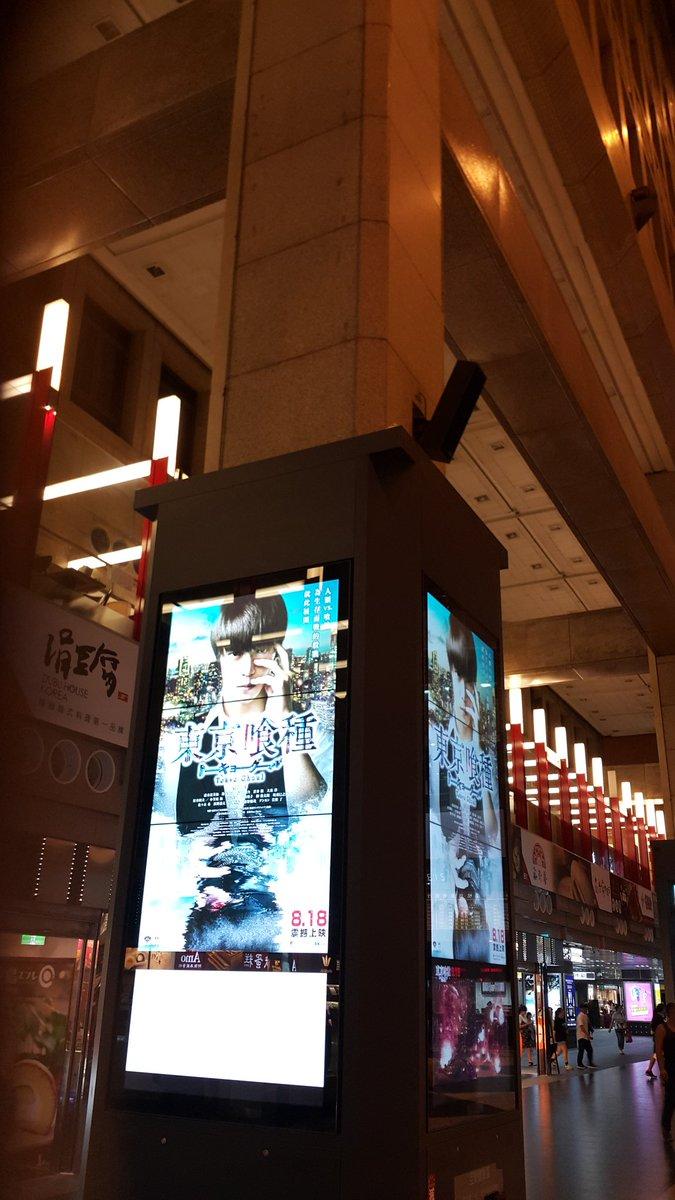 台北駅。台北で一番大きな鉄道ターミナルです。August 18 #tokyoghoul live action film