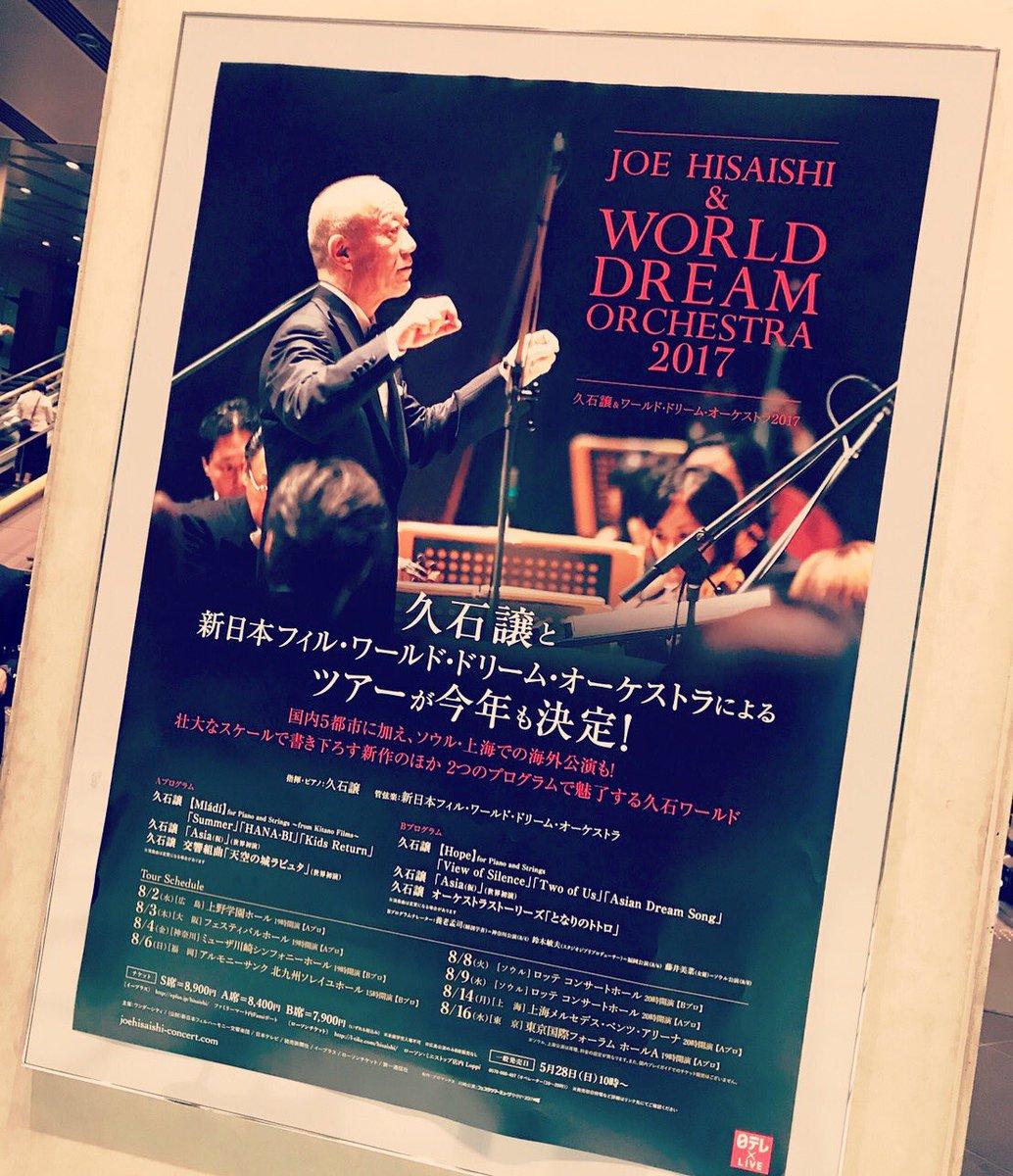今日は久石譲さんのコンサートに行ってきました✨そして久しぶりに吉田真弓ちゃんに会ったぁ(〃ω〃)💛Vキングダムは、もう1