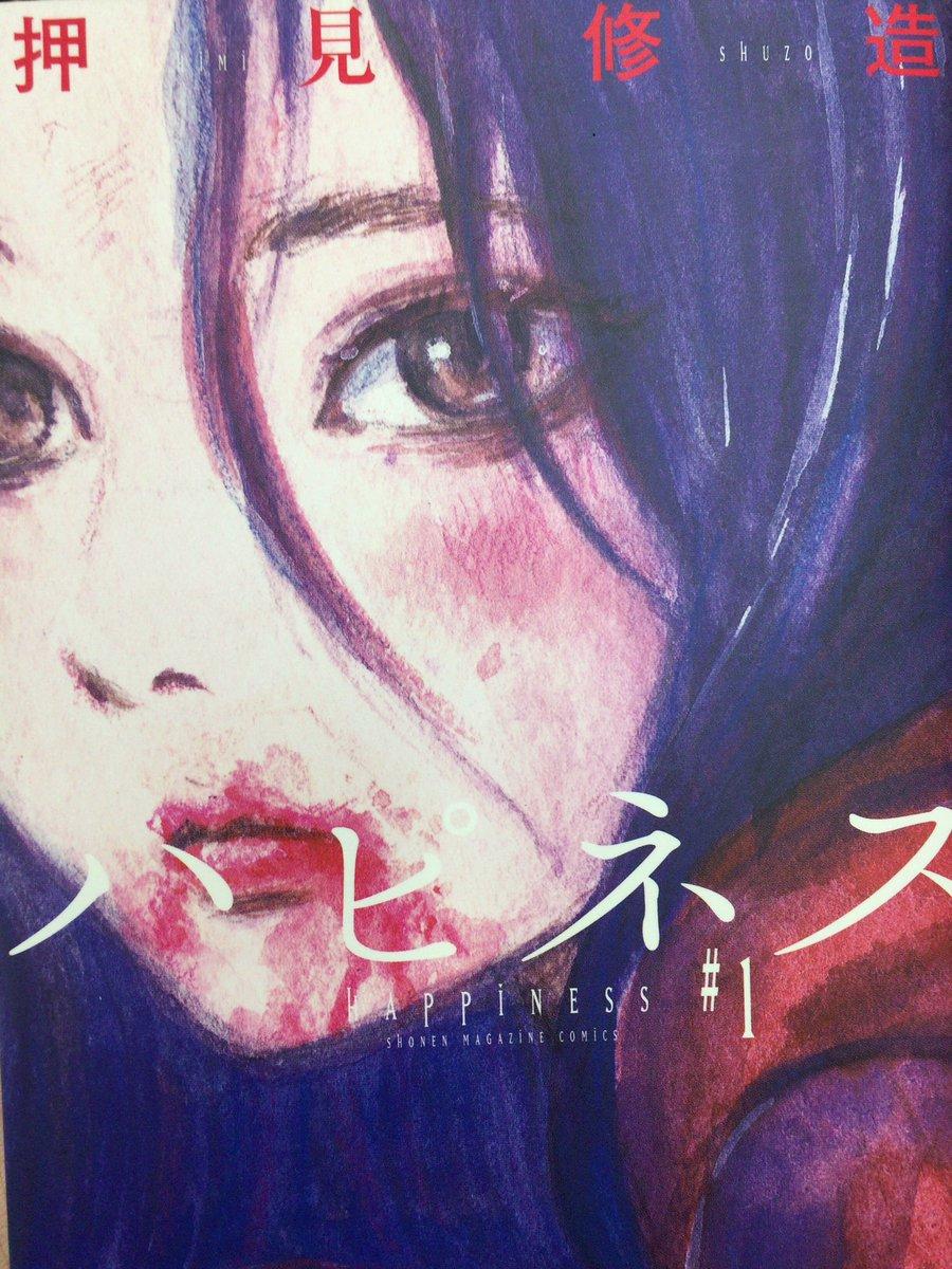 平凡な高校生『岡崎誠』はある夜 謎の少女に襲われ首すじを噛まれてしまう『このまま死ぬ?それとも、私と同じになる?』血への