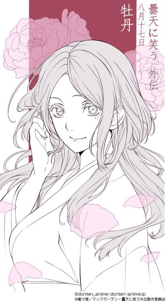 【✨HAPPY BIRTHDAY✨】本日8/17は、牡丹の誕生日!誕生日を記念し、素敵なイラストが到着😄🌟今回のイラスト
