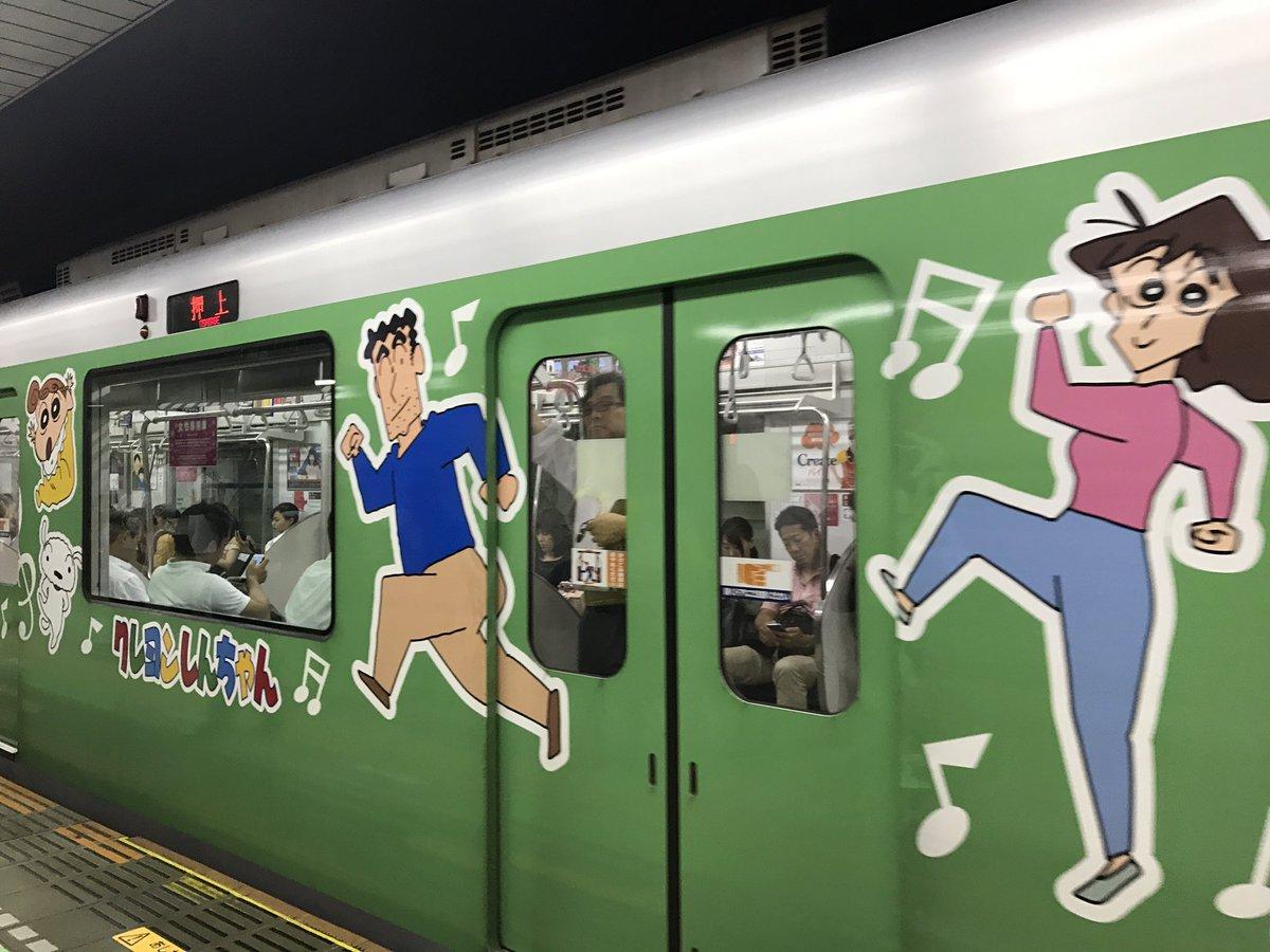 こないだ渋谷でクレヨンしんちゃん電車に遭遇したゾ!乗れば〜??じゃ、そゆことで〜(-_-)zzz