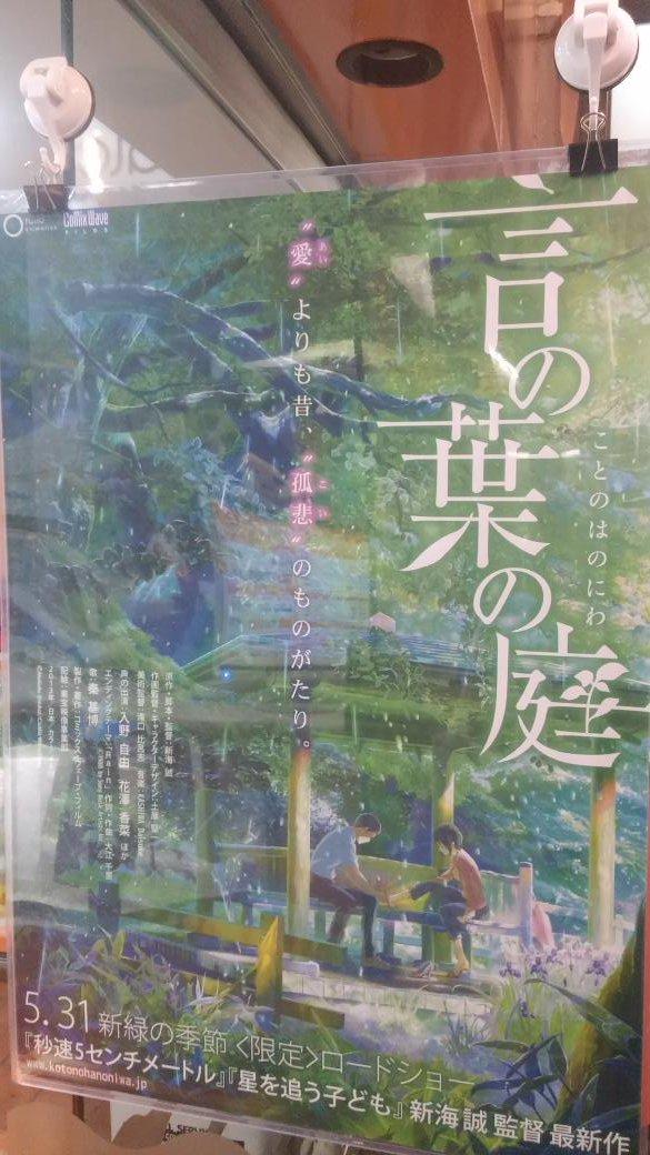 """""""言の葉の庭""""塚口サンサン劇場。四年ぶりで、二回目の劇場鑑賞になる今作、初めての鑑賞で、新海誠監督の力量に納得し、追い掛"""