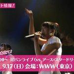 いせスマはマリワカ #bs11 #isesuma #isesuma_anime