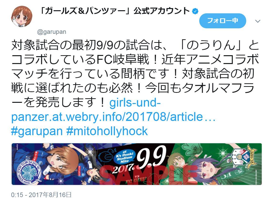 でも16万人もフォロワーがいるガルパン公式が、「FC岐阜」や「のうりん」について呟いてくださるんやから…アニサカ最高やよ