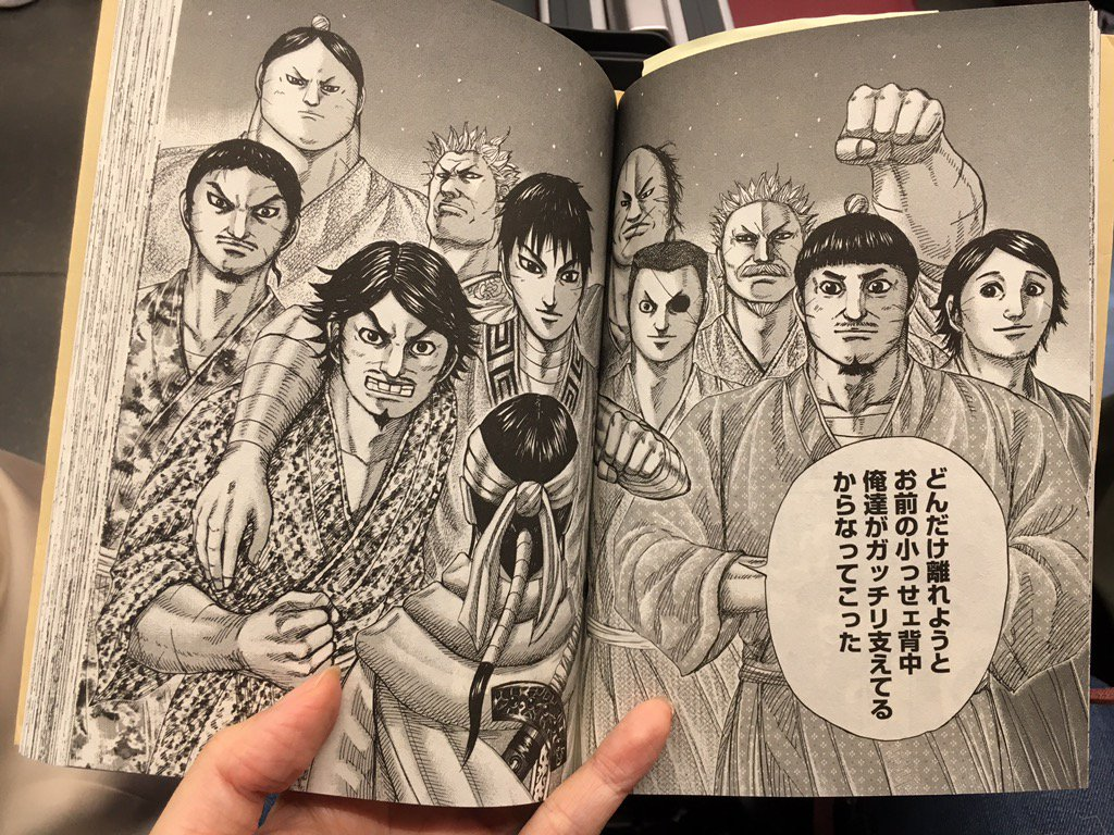 おはよ!!今日もスポーツ選手のトークショーで静岡行ってきます😊お供はキングダム!最近読んだお気に入りのシーン✨瘣の絆💓素