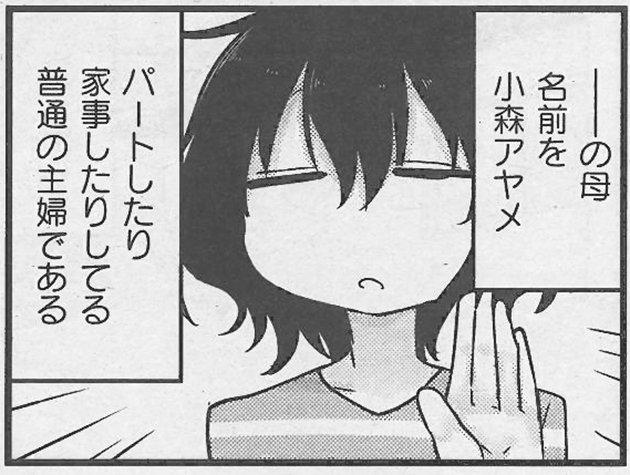 「小森さんは断れない!特別編」(クール教信者)小森さんのお母さんてどんな人?コミックス第1~5巻大人気発売中。(まんがタ