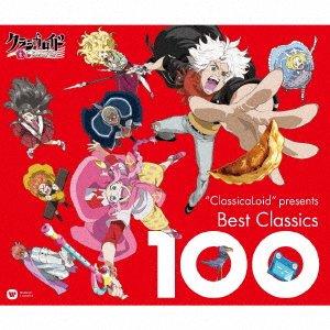 """9月6日発売《""""ClassicaLoid"""" Presents ベスト・クラシック100》の、ジャケット 及び 収録曲が決"""